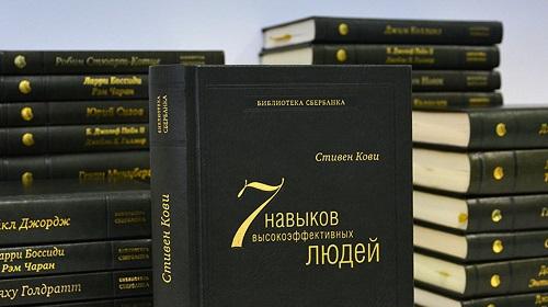 Список книг рекомендованных Германом Грефом