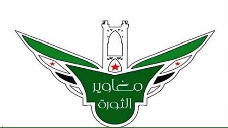 """""""Revolution Commando"""" – преемник «Новой Сирийской Армии"""