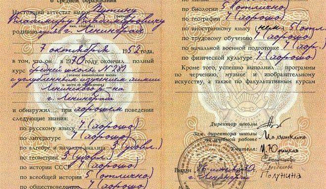 Школьный аттестат Владимира Путина