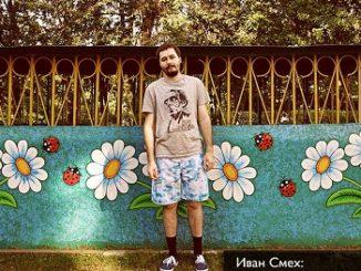 Иван СМЕХ