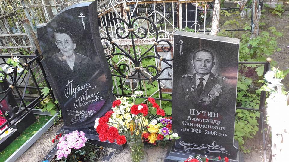Путины Александ и Анна