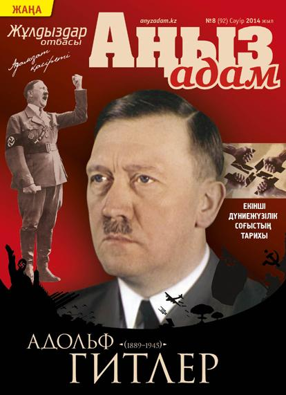 В Казахстане вышел журнал, посвященный 125-летию Адольфа Гитлера