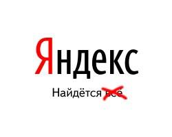 В связи с новым законом о блогерах «Яндекс» закрывает рейтинг блогов