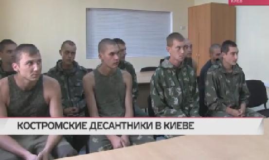 Интервью канала «Дождь» с задержанными костромскими десантниками. Текст