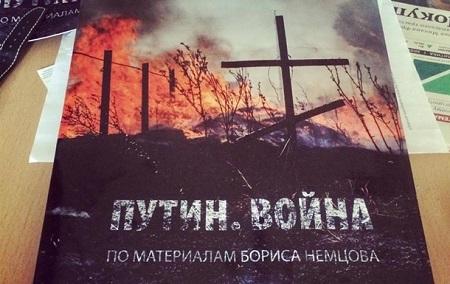 Доклад Немцова «Путин. Война». Полный текст