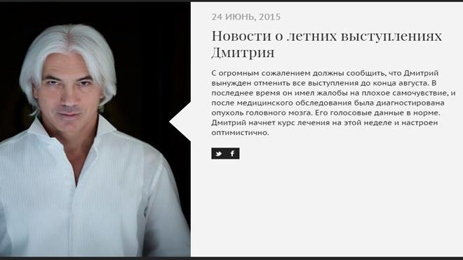 У Дмитрия Хворостовского обнаружена опухоль мозга