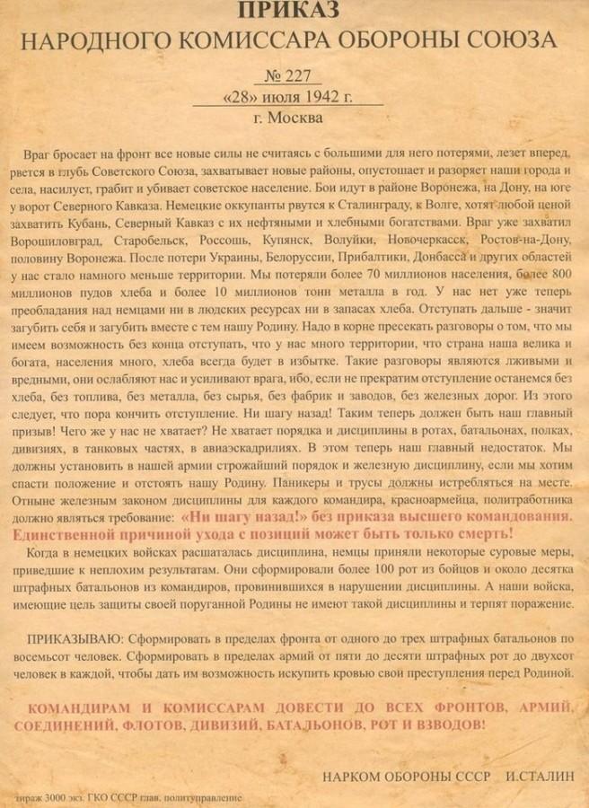 Приказ № 227 от 28 июля 1942 г. «Ни шагу назад». Полный текст. Фото