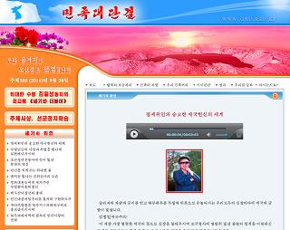 Все сайты северокорейского интернета