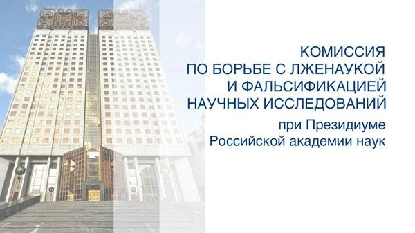 Меморандум Комиссии РАН  О ЛЖЕНАУЧНОСТИ ГОМЕОПАТИИ. Полный текст