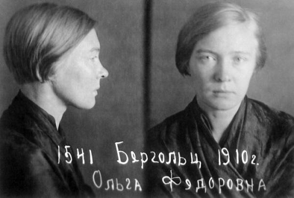 Протокол допроса Ольги Берггольц рабочими завода «Электросила» имени С. М. Кирова 29 мая 1937 г.