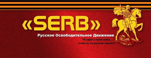 Движение SERB. Кто они?
