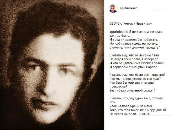 Стихотворение Леонида Агутина «Пошли вы на ***, Бога ради»