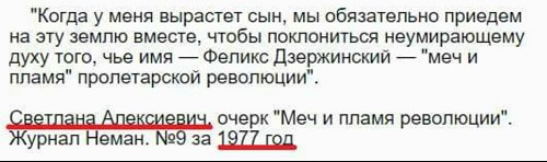 Очерк Светланы Алексиевич о Дзержинском «Меч и пламя революции». Полный текст
