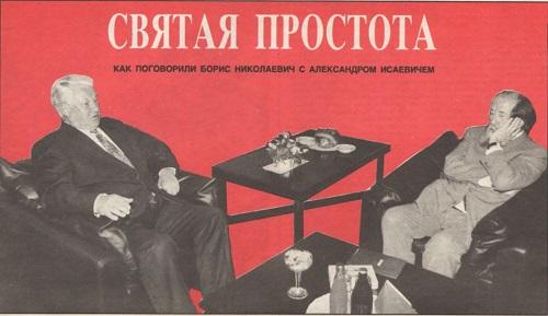Беседа Бориса Ельцина с Александром Солженицыным. 1994 г.