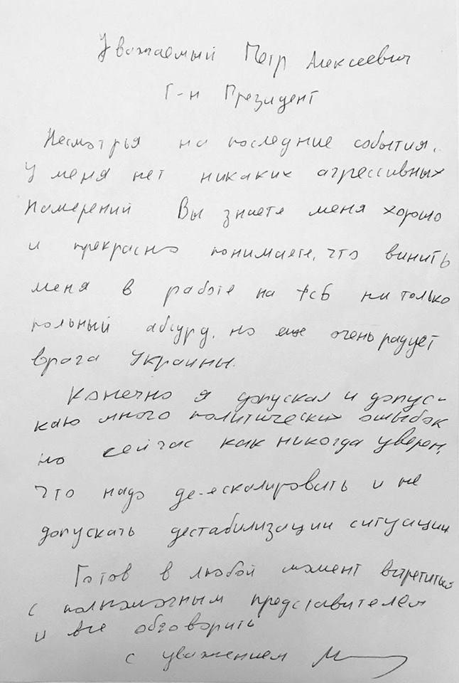 Письмо Саакашвили Порошенко