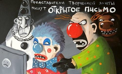 Письмо деятелей культуры против фильма «Смерть Сталина». Полный текст