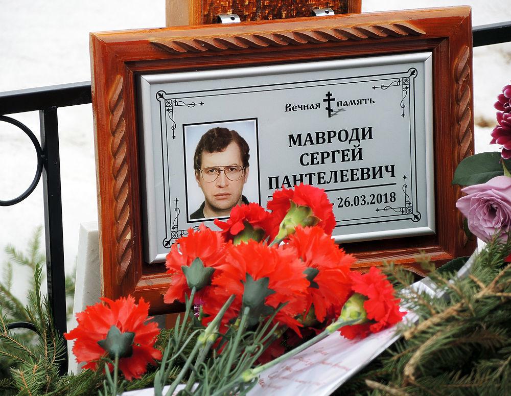 Могила Сергея Мавроди. Фото