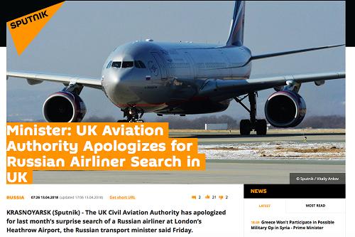 В Лондоне НЕ извинялись за досмотр самолета компании «Аэрофлот»