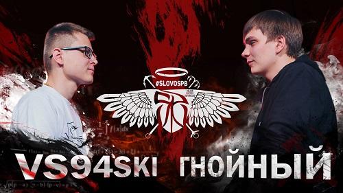 Текст второго раунда Гнойного в баттле против VS94SKI