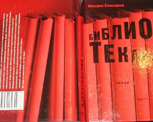 Виктор Топоров: Почитаем «Библиотекаря» вместе