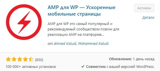 Исправил ошибку: На этой странице есть расширение amp-auto-ads, но оно не используется