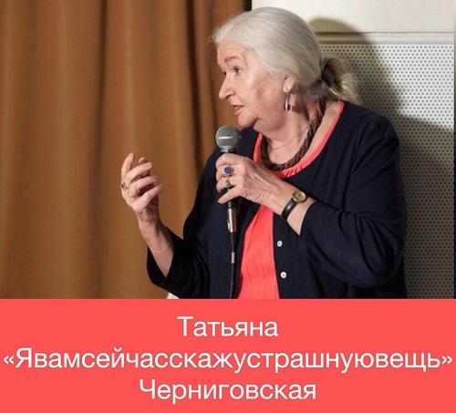 Татьяна Черниговская и её научпоп